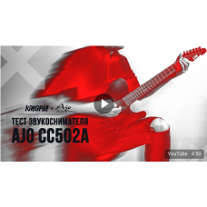 [BLOG] Ajo CC502A test from the plastic sound King!